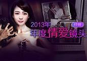 2013年度情爱镜头剪辑