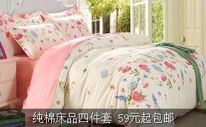 四件套底价特卖!高品质全棉面料,环保印染工艺,花色采用时尚流行元素,精致做工缔造优质睡眠。
