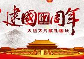 建国67周年 大片献礼国庆