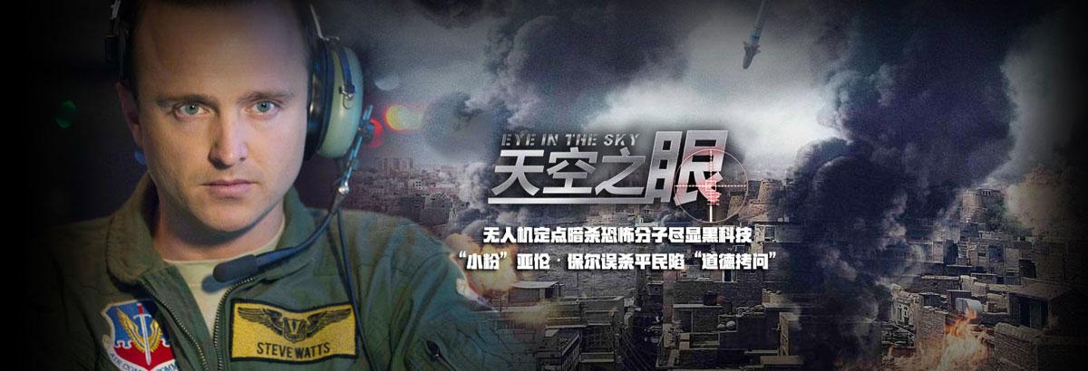 《天空之眼》高分反恐战争片