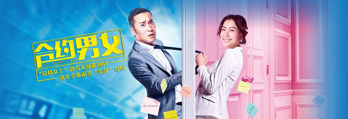 《合约男女》郑秀文演绎霸道女总裁