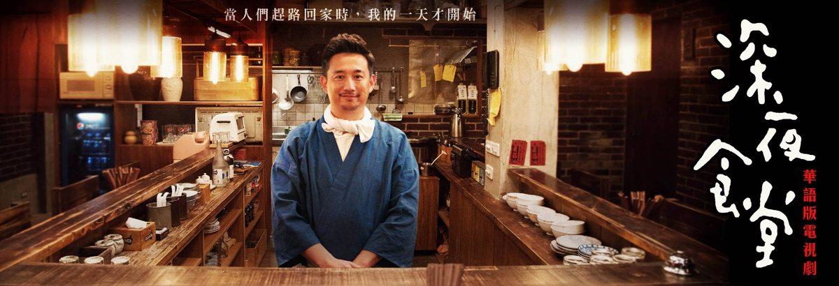 《深夜食堂》黄磊为三十位大咖上菜