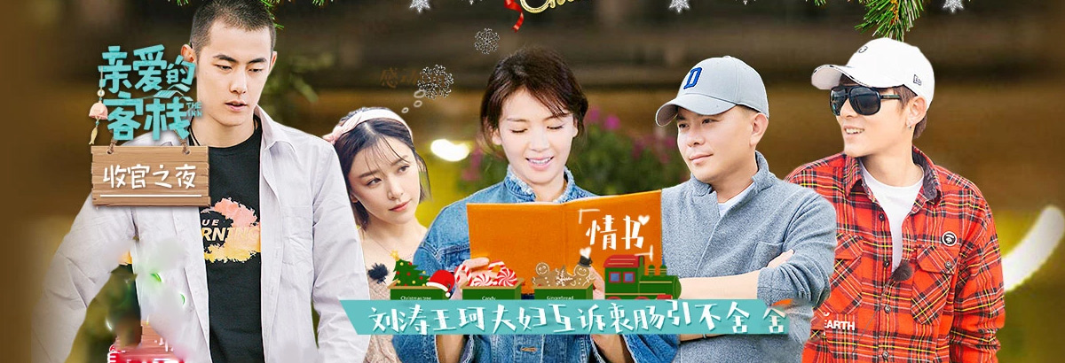 《亲爱的客栈》第12期:收官夜!刘涛流泪读王珂情书(2017-12-23)