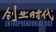 《创业时代》 黄轩杨颖智勇联合并肩作战