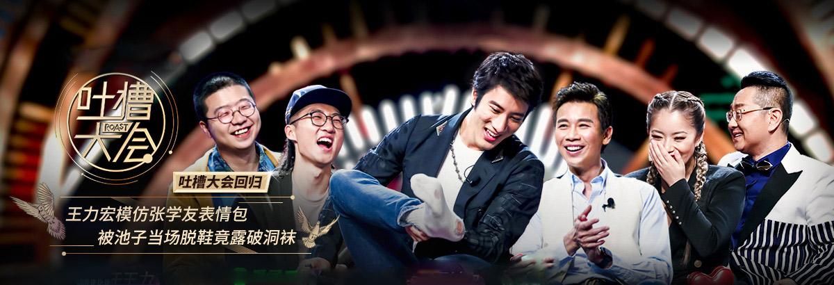 《吐槽大会第三季》王力宏模仿张学友表情包(2018-11-04)