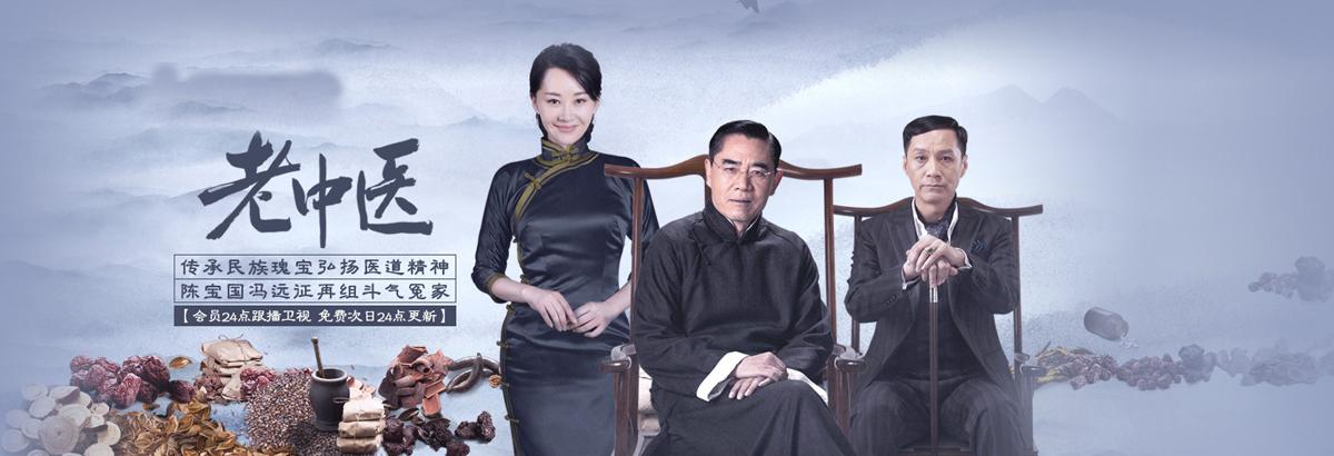 《老中医》陈宝国许晴演绎国粹医道