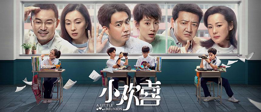 《小欢喜》黄磊海清回归聚焦高考家庭