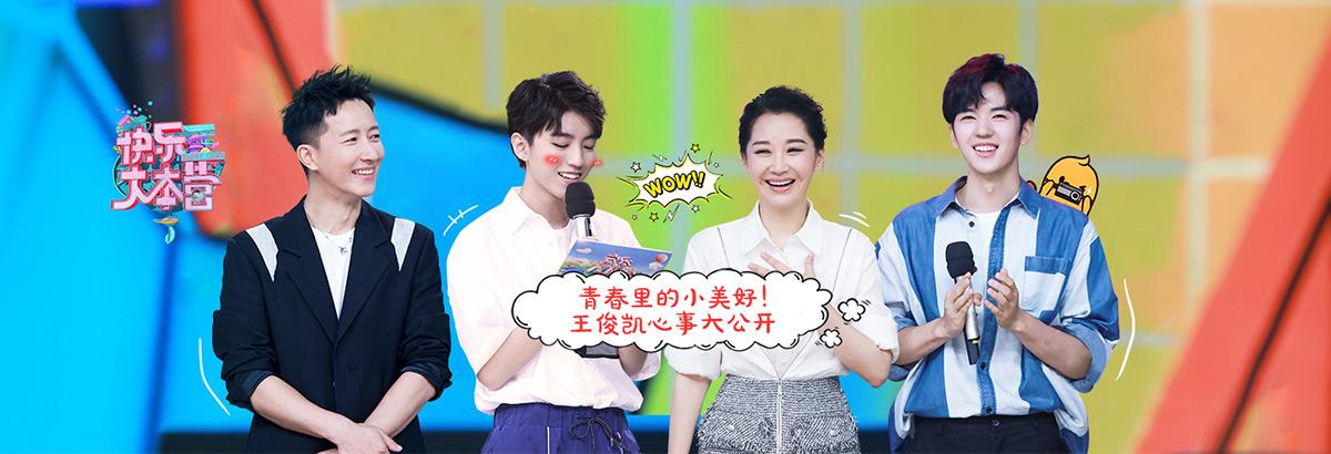 《快乐大本营》王俊凯教学如何礼貌拒绝他人(2019-08-17)