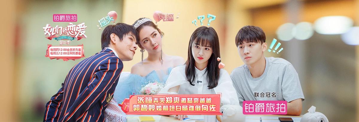 《女儿们的恋爱第二季》第3期:张恒气哭郑爽激怒爽爸爸(2019-09-19)