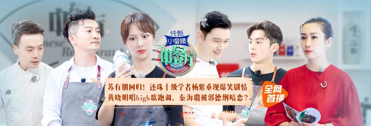 《中餐厅第三季》第12期:黄晓明落泪感谢合伙人(2019-10-18)