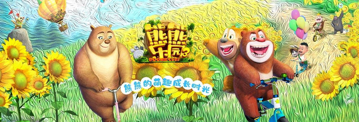 《熊熊乐园第三季》超萌熊熊来啦!