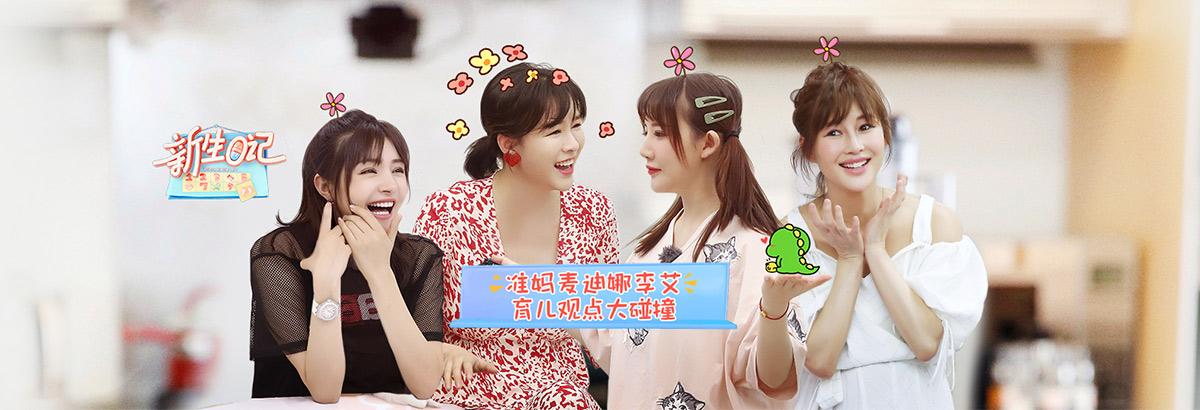 《女儿们的恋爱第二季》第6期:郑爽张恒甜品店开业啦(2019-10-10)