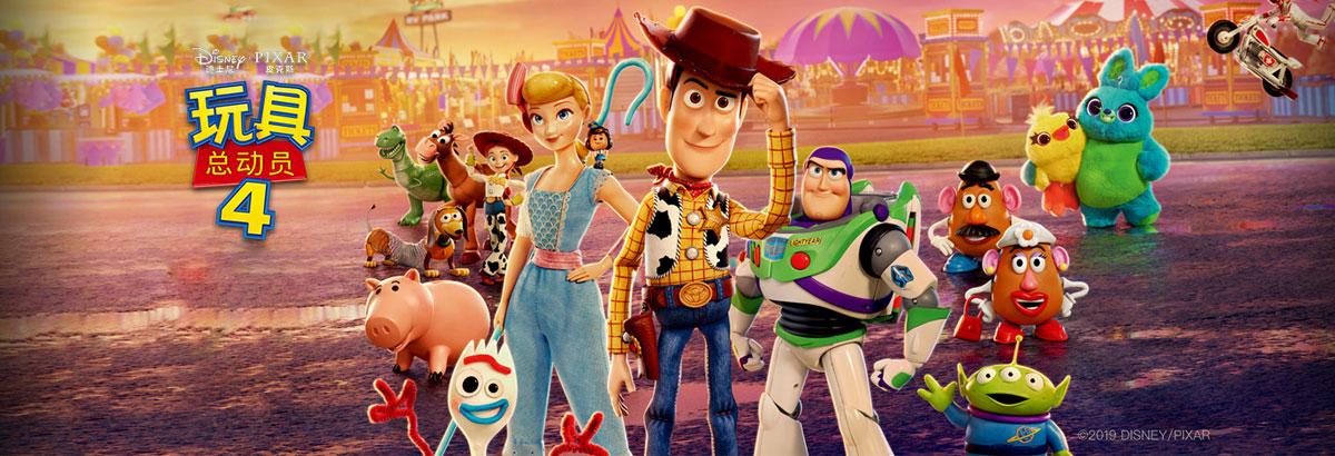 《玩具总动员4》大人也值得看的动画电影[付费]