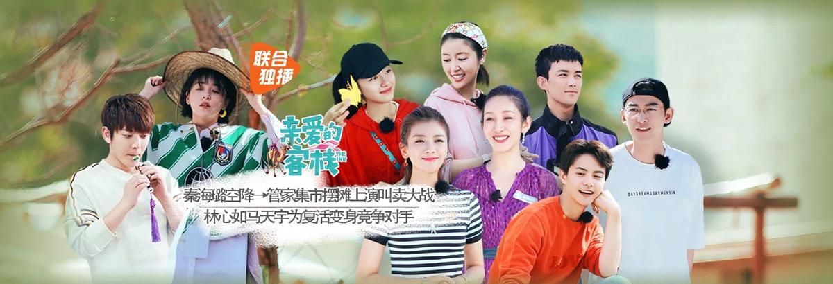 """《亲爱的客栈第三季》第7期:林心如推广""""非遗""""(2019-12-06)"""