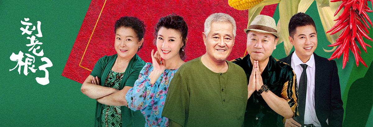 《刘老根3》国民喜剧!赵本山范伟爆笑回归