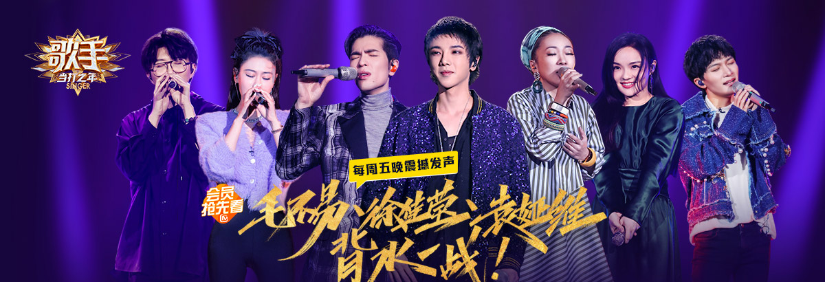 《歌手·当打之年》第2期:毛不易袁娅维背水一战(2020-02-14)