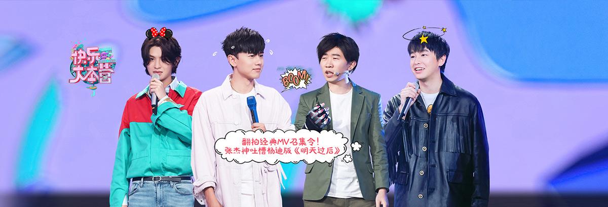 《快乐大本营2019》张杰助阵mv考古大赏(2020-05-02)