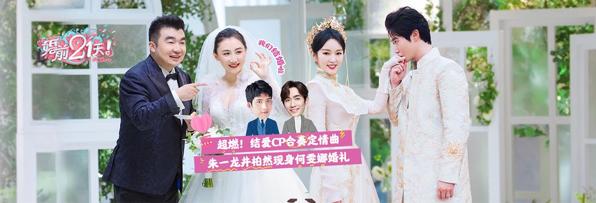 《婚前21天》第12期:朱一龙现身何雯娜婚礼(2020-06-02)