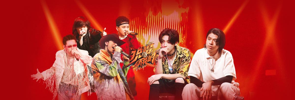 《说唱听我的》第10期:六强争夺jd致敬潘玮柏(2020-08-16)